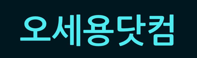 오세용닷컴